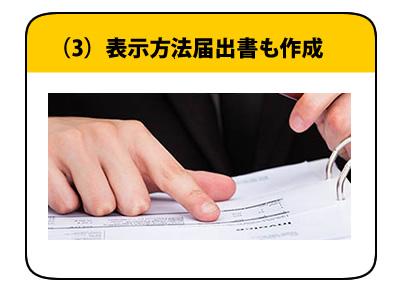 3:表示方法届出書も作成