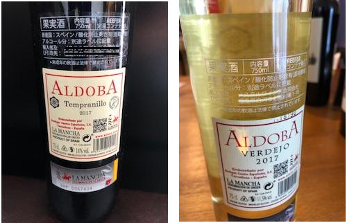 赤ワイン・白ワイン用の裏ラベル